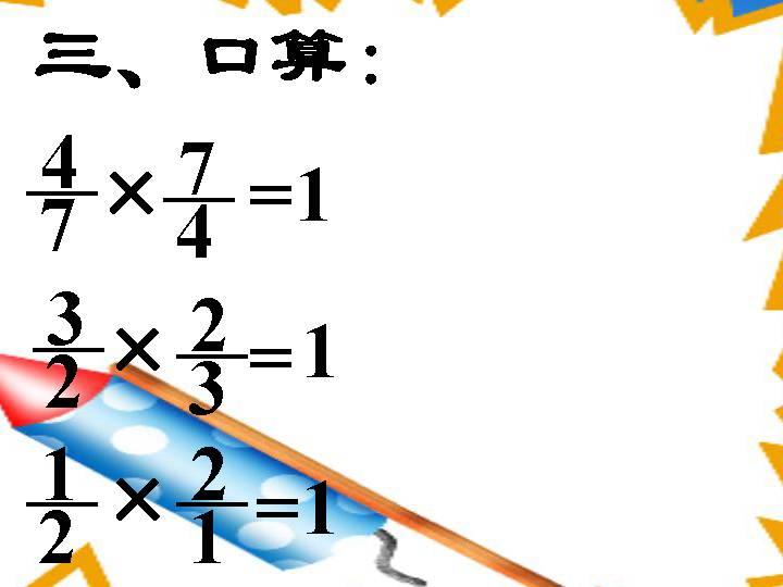 1 6 年级数学上册第一单元教材课件丨人教版