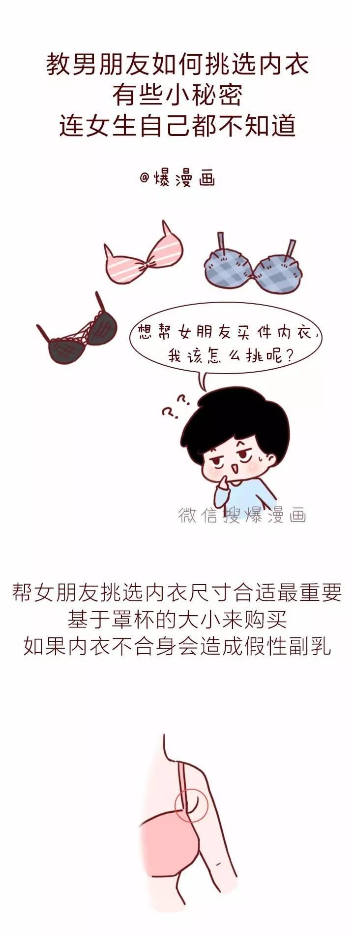 """教男朋友如何挑�x�纫拢��@些小秘密�B女生自己都不知"""""""