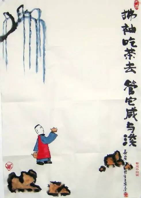 哲理中国画 大水漫不过鸭子背