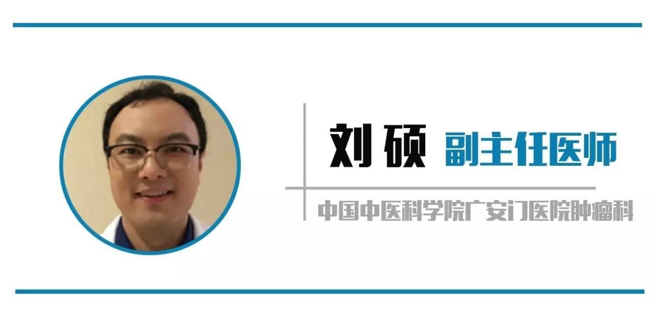 【名医坐诊】中国中医科学院广安门医院肿瘤科——刘硕副主任医师做客《我是大医生》