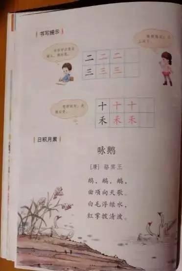 咏鹅 部编版语文一年级上 日积月累图片