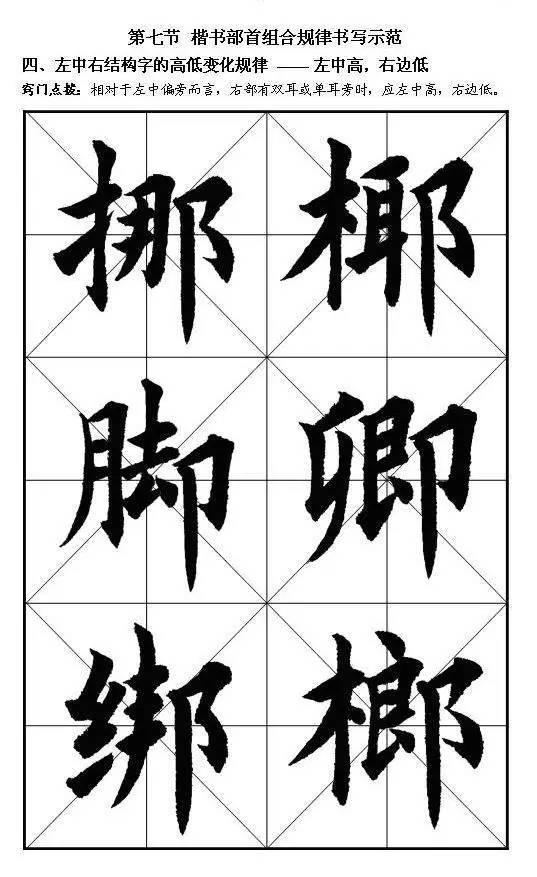 中,中间有横向笔画(如长横、横 且下无斜捺、竖弯钩的字,应写成