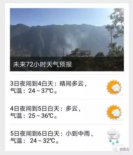 最近3天天气预报 高温橙色预警