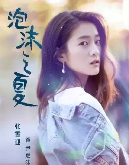 """新版《泡沫之夏》官宣女主角是她,而芒果台""""雷阵雨""""也要重新启动?"""