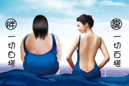 从160减到106斤,想要变瘦一点也不难