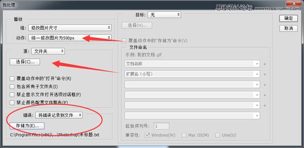 深圳网站建设公司 PS批量修改图片尺寸的方法