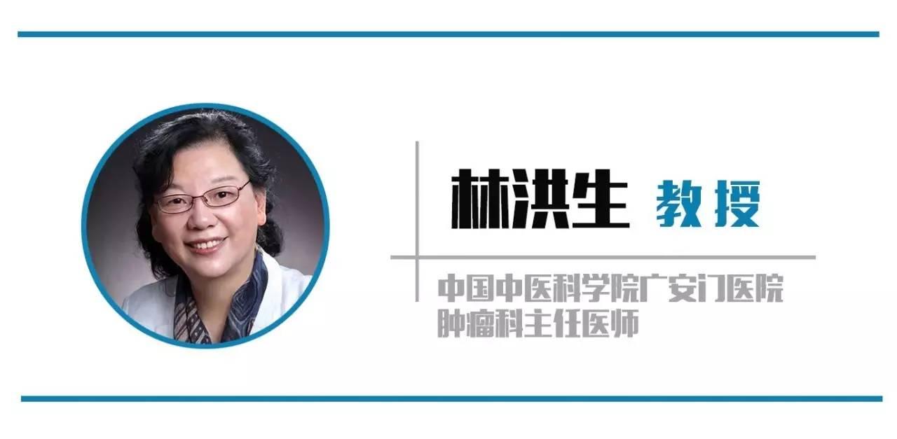 【名医坐诊】中国中医科学院首席研究员、广安门医院肿瘤科主任医师——林洪生教授做客《我是大医生》