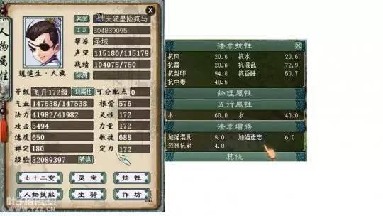 大话西游2:教你轻松玩PK!强控型小资男人搭配详解