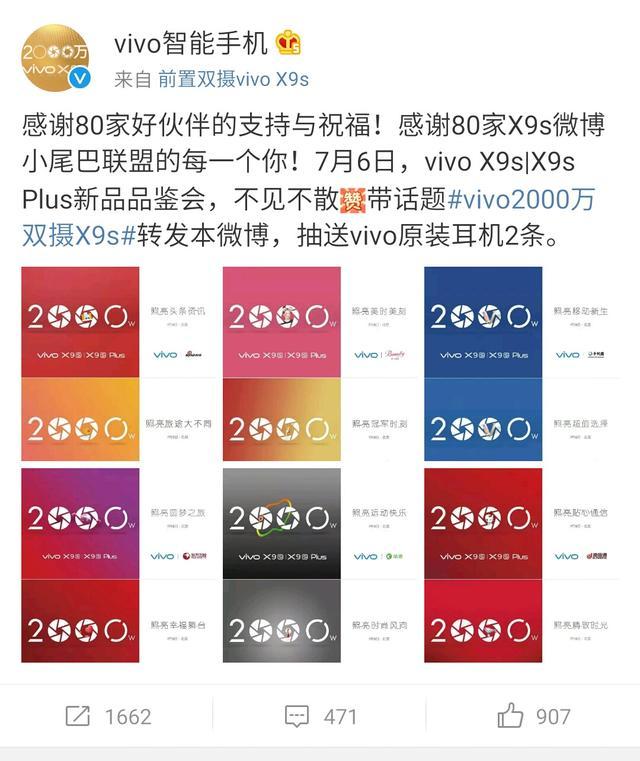 近百个知名品牌参与微博转发活动,为vivo X9s造势