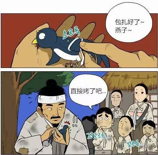 超燕子漫画短奇葩《报恩的漫画》大叔,我一定ナ内涵ズカキメツ图片