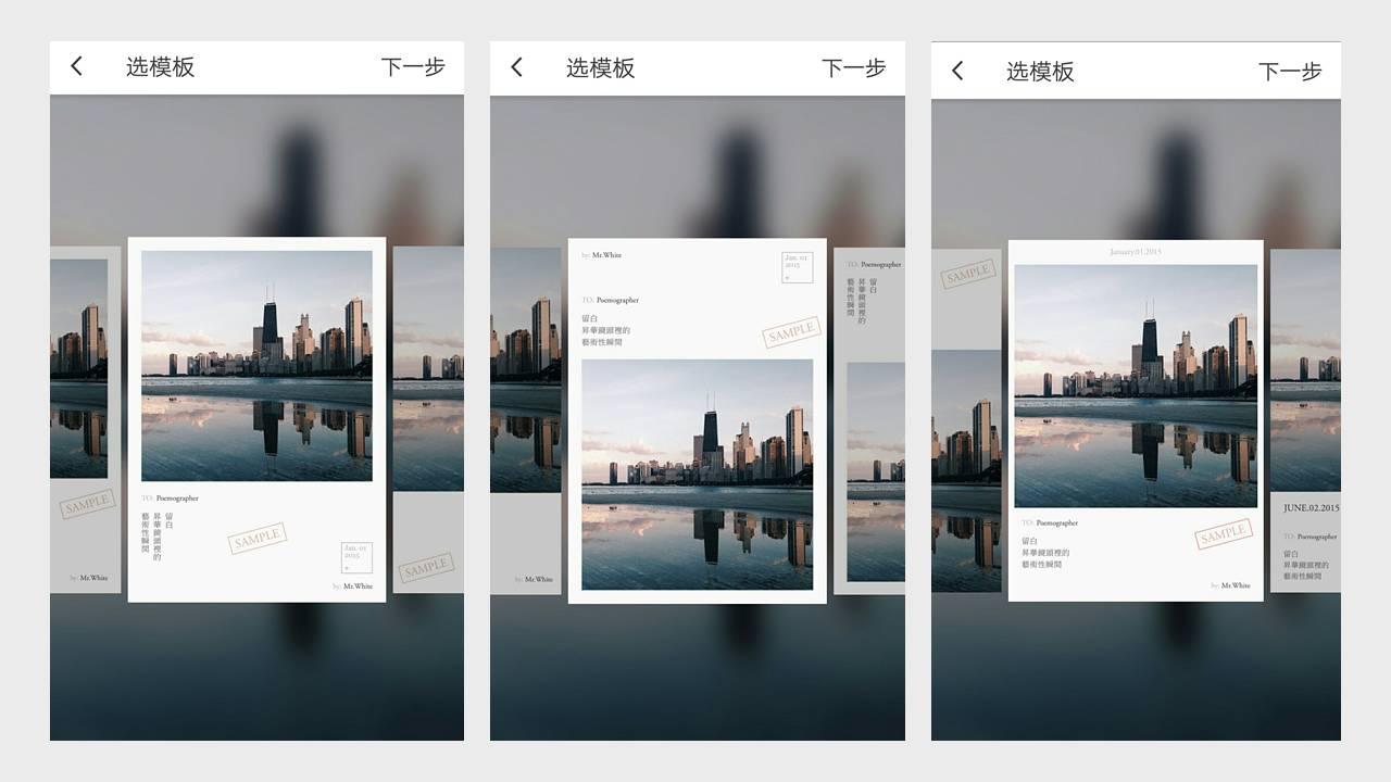 留白提供9种图文排版样式,一张照片,一段文字,一个署名组合成一张有图片