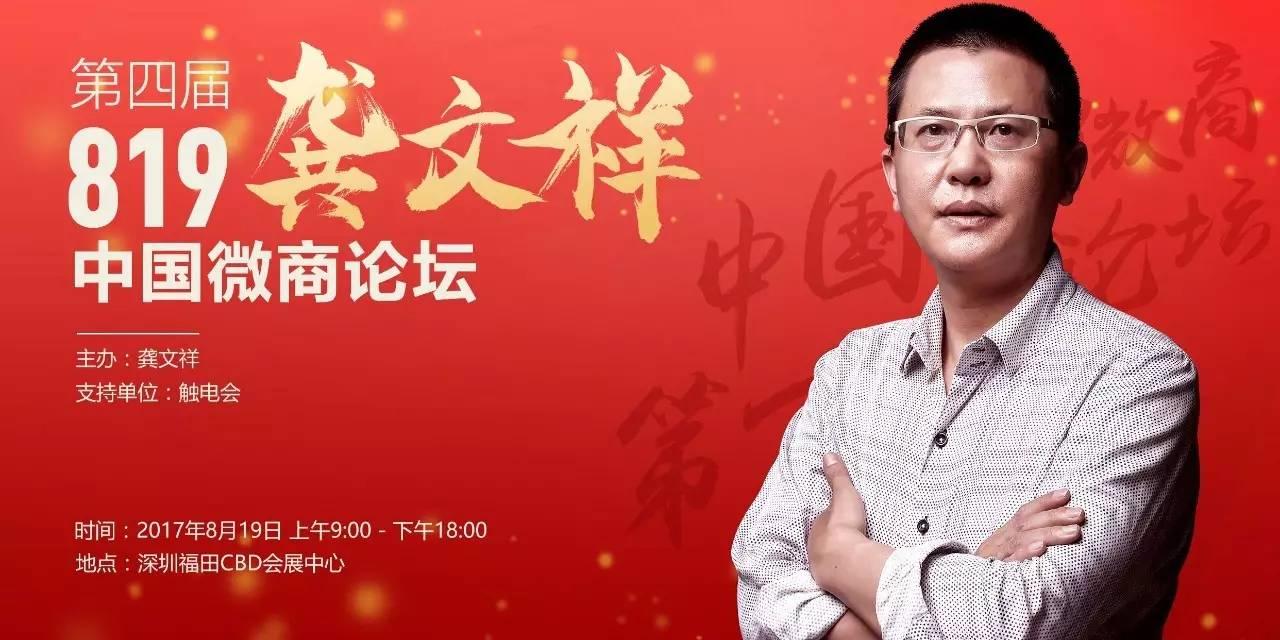 第四届819龚文祥·中国微商论坛开始接受报名!