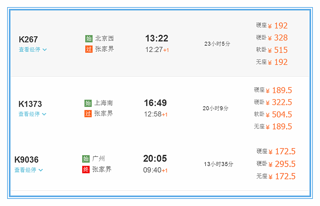 一起去浪:人间仙境张家界武陵源2017最新版攻略