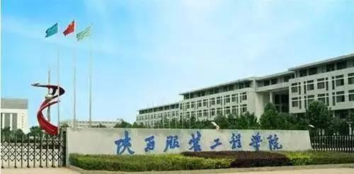 陕西省第三批本科排名合集 看看有没有你心仪的大学