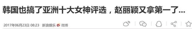 韩媒评出中国古装四美惹国人争议,他们认识的中国女星太少??
