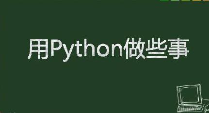 Python入门教程详解!
