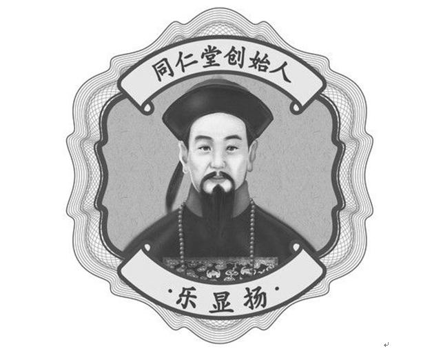 东交民巷人物志:太医院名人——乐显扬(同仁堂)