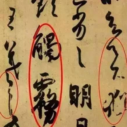 """""""二字与""""雾""""字的比例,后者是 越是写得紧而缩,笔画越多的字,"""