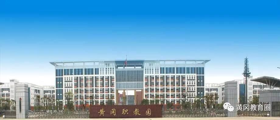 教育 正文  2016年,9月20日,黄冈中等职业学校(集团)迎来了第一个开学