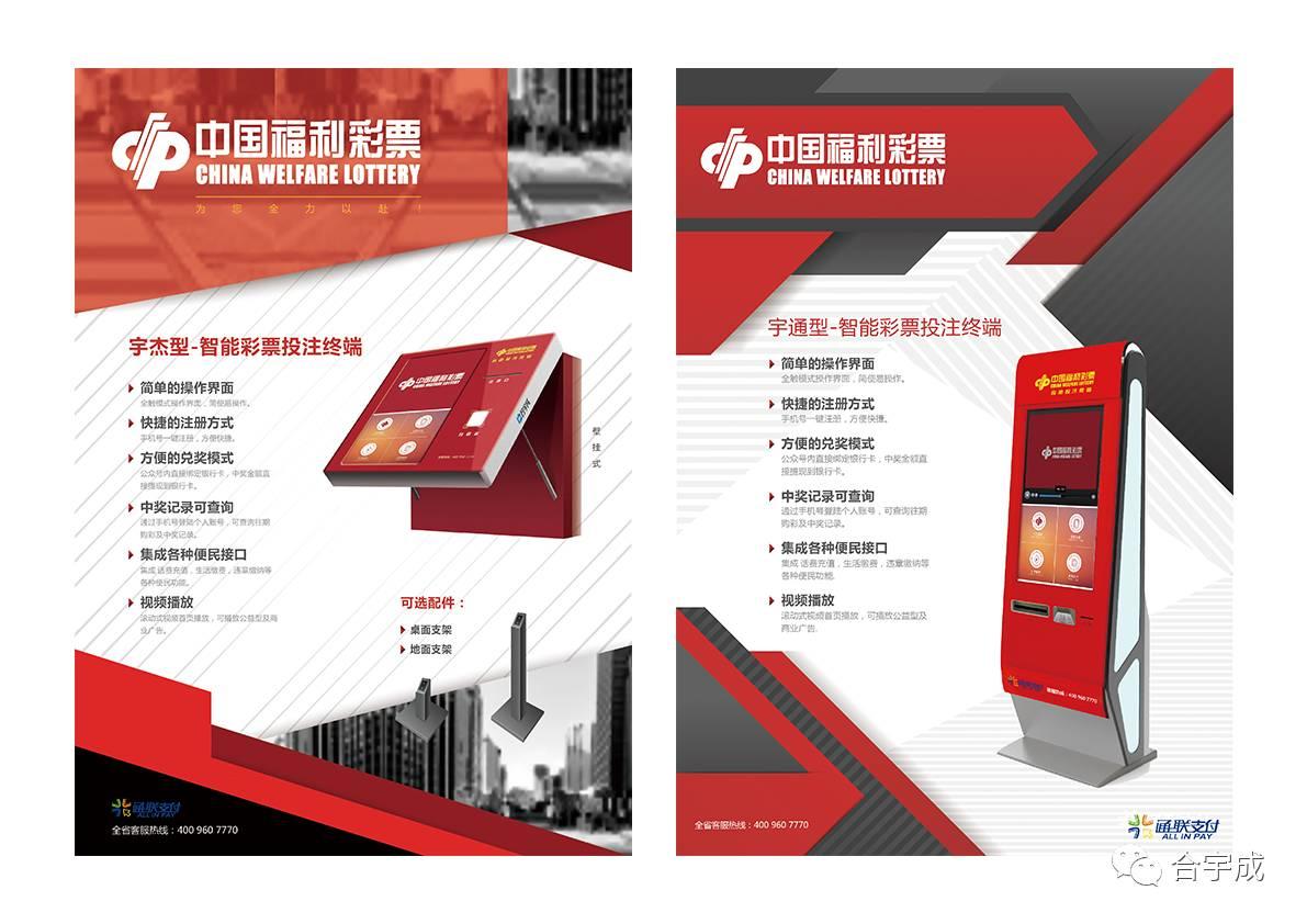 中国福利彩票自助投注终端机正式登录安徽