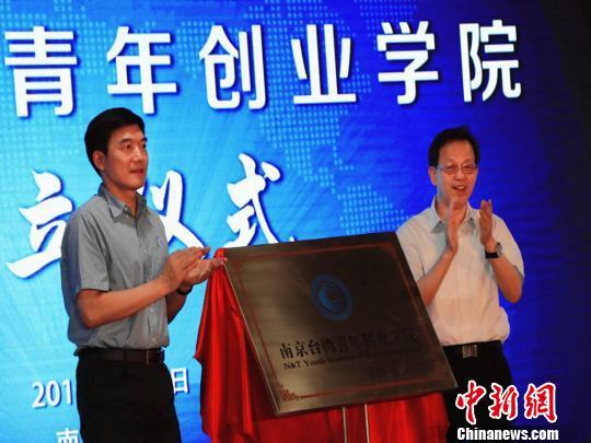 """南京台湾青年创业学院开学:""""老台商""""当上导师(组图)"""