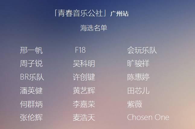 娱乐 正文  而留下来的理由一个就足够 「青春音乐公社」 北京站海选