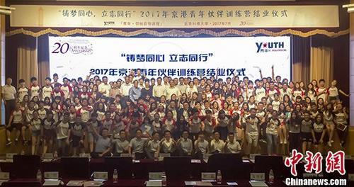 (香港回归20年)2017京港青年伙伴交流周落幕(图)