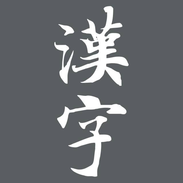 师的笔顺笔画顺序图-国家规定的汉字笔顺规则,建议老师和家长期末收藏