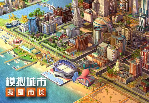 模拟城市 我是市长 三招提升你的城市人口