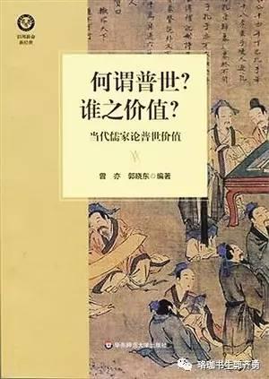 龙七棋牌中邦儒学网《今世儒学》征稿缘起