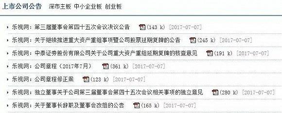 比贾跃亭�退乐视网更震惊的是_国内11家银行可能卷入乐视债务风波(组图)