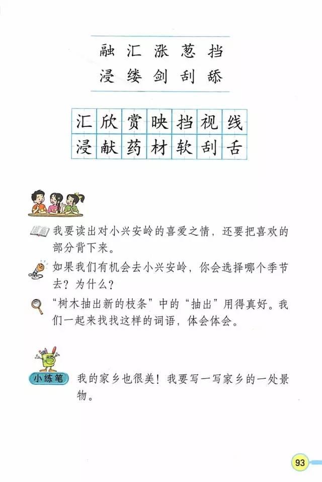 人教版三年级语文上册电子课本 全160页图片