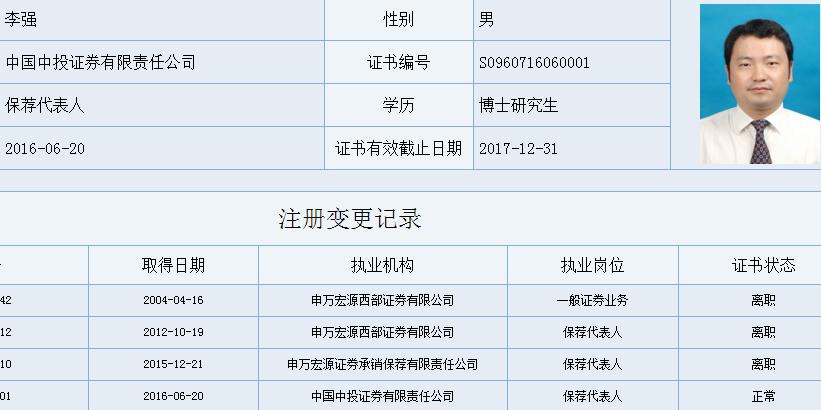 航天工程变更保荐代表人 中投证券李强接替万久清(图)