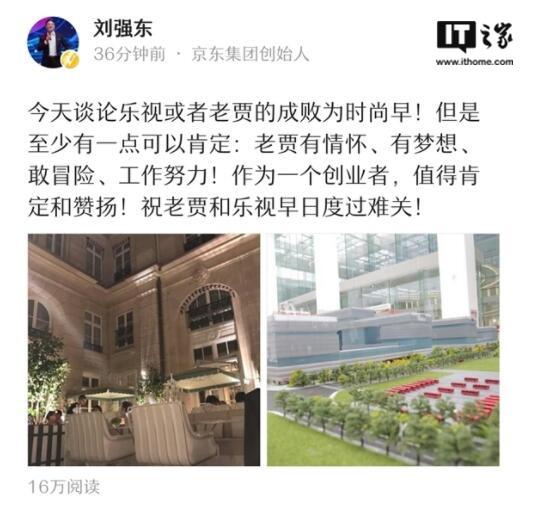 """刘强东发文支持乐视贾跃亭,网友:嘘寒问暖不如打笔巨"""""""