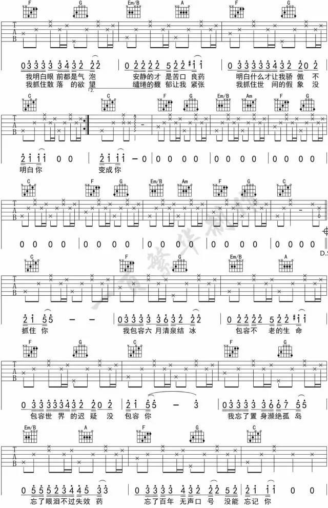 吉他谱丨陈粒 奇妙能力歌