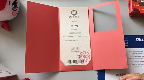 北语发出北京市2017年第一封普招录取通知书 组图