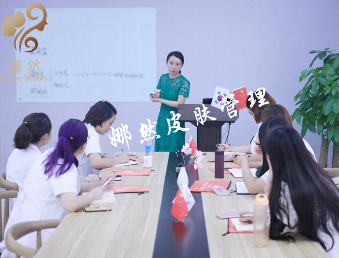 娜然皮肤管理培训学院 高端韩国皮肤管理培训机构