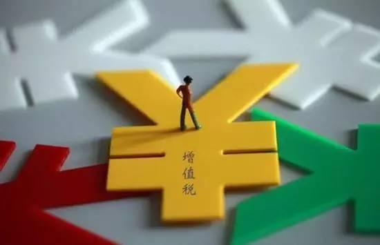 增值税�y�j:h��-+_减负松绑丨云南增值税税率由四档减至三档 农产品,天然气等税率降至11