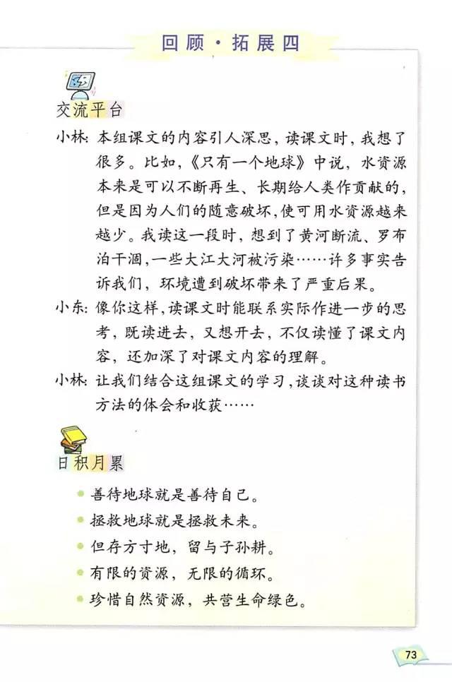 人教版六年级语文上册电子课本图片