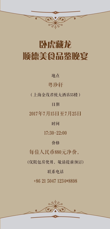 在上海金茂君悦大酒店 尝卧虎藏龙的真粤菜