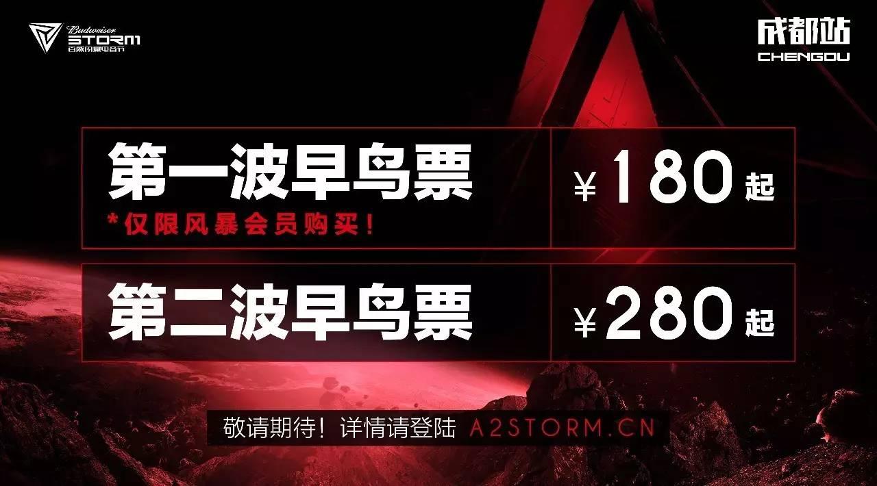 【官方】2019百威风暴电音节演出门票_订票_价... _,中国票务在线