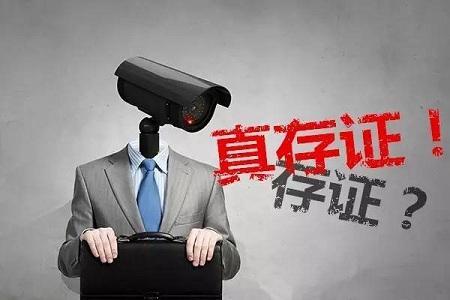 """P2P网贷监管要求存证但不是所有""""存证""""都是存证"""