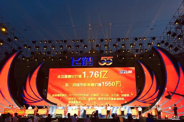 飞鹤乳业香港上市_只为中国宝宝 民族品牌飞鹤乳业55周年庆典隆重举行(组图)