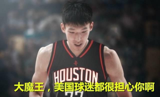 美国球迷:周琦最大隐患,篮球生涯如何真不好说