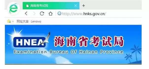 考生可通过海南省考试局官方网站图片