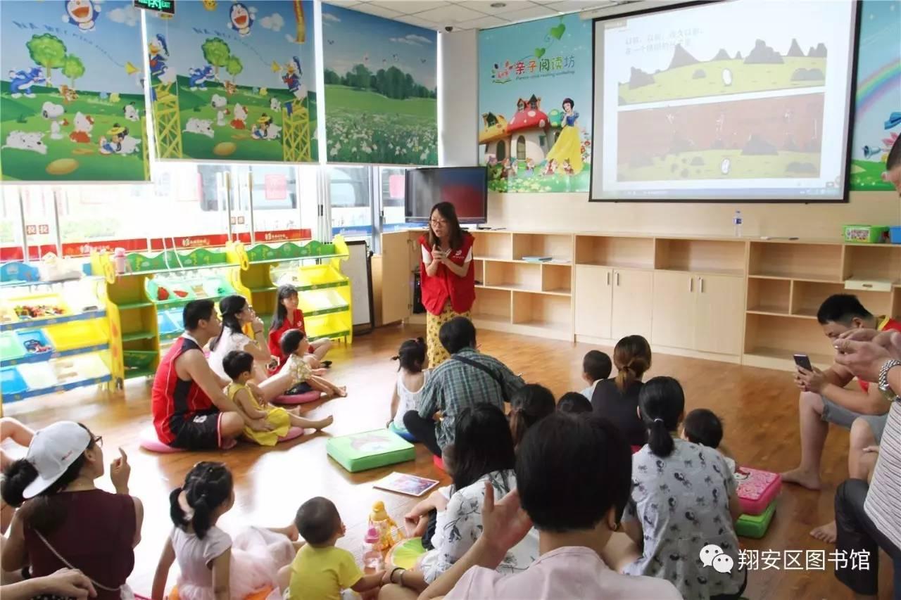 翔安区图书馆举办第33期 故事时间到 阅读体验活动
