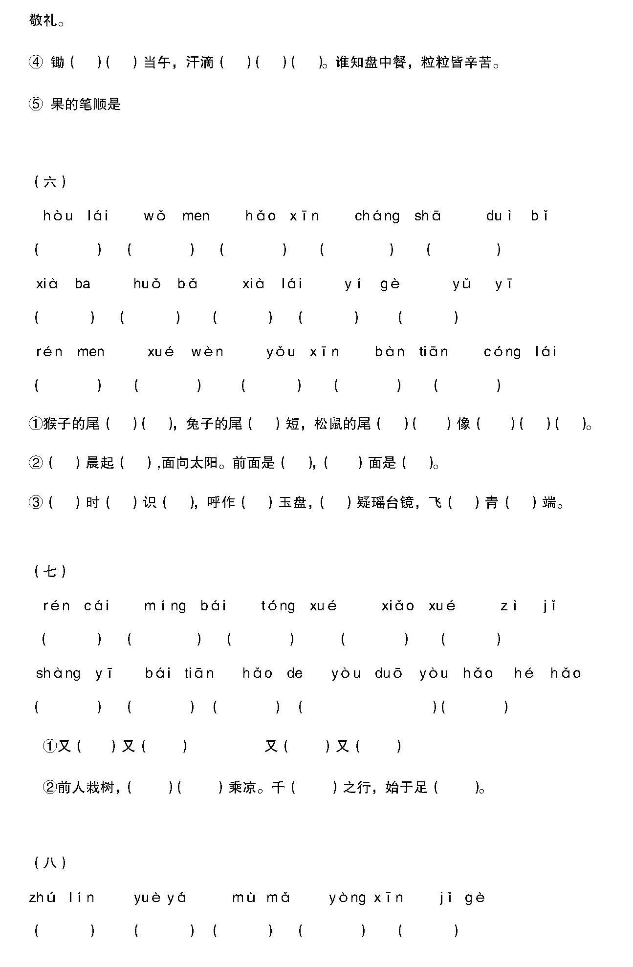 小学语文1~6年级上册全书知识点总结+电子教材+同步视频+ppt课件+(责编保举:数学视频jxfudao.com/xuesheng)