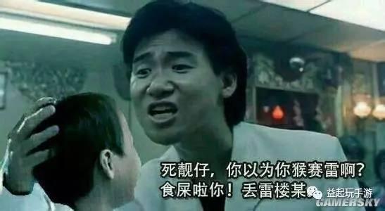 """正文  香港电影《旺角卡门》其中打麻将一幕,张学友说了一句""""食屎啦你图片"""