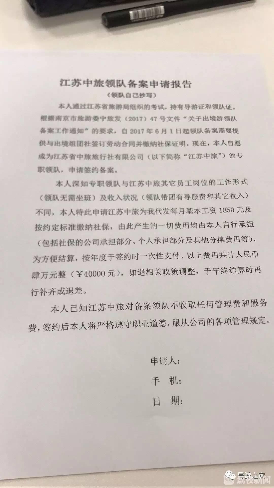 让导游自行垫付工资和社保相关违法违规旅行社被立案调查!!!