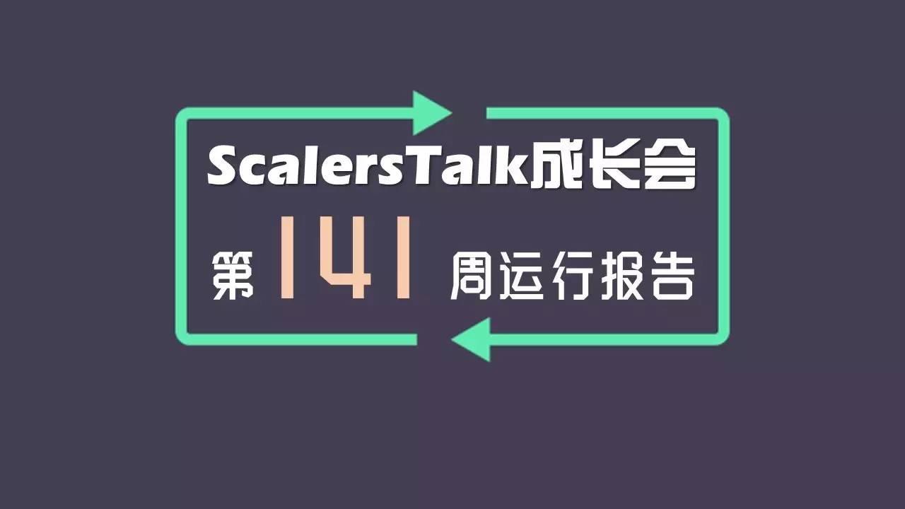 ScalersTalk成长会第141周运行报告(2017.07.03-0